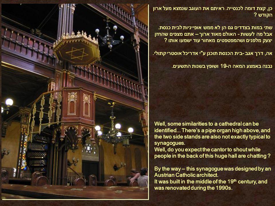 כן, קצת דומה לכנסייה. ראיתם את העוגב שנמצא מעל ארון הקודש .