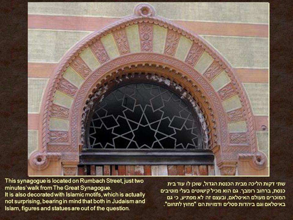 שתי דקות הליכה מבית הכנסת הגדול, שוכן לו עוד בית כנסת, ברחוב רומבך.