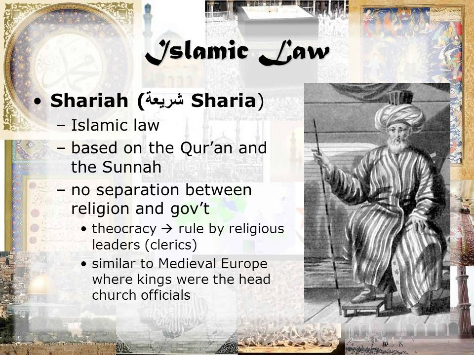 Islamic Law Shariah ( شريعة Sharia) –Islamic law –based on the Qur'an and the Sunnah –no separation between religion and gov't theocracy  rule by rel