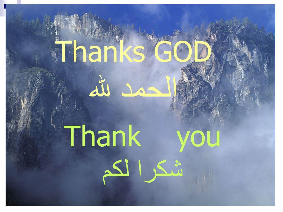 Thanks GOD الحمد لله Thank you شكرا لكم