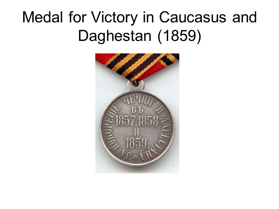 Medal for Victory in Caucasus and Daghestan (1859)