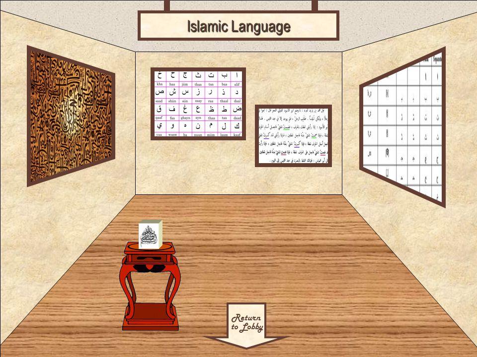Room 5 Return to Lobby Islamic Language