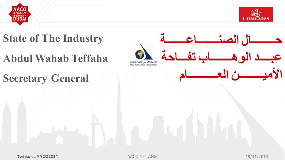 Twitter: #AACO2014AACO 47 th AGM19/11/2014 State of The Industry Abdul Wahab Teffaha Secretary General حــــــــال الصنـــــــاعـــــــة عبــــد الوهـ