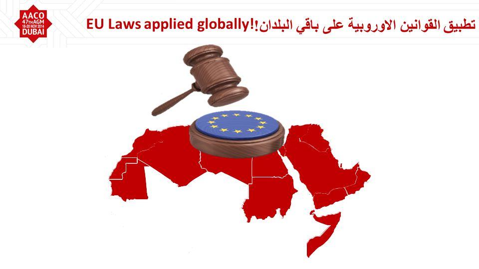 تطبيق القوانين الاوروبية على باقي البلدان! EU Laws applied globally!