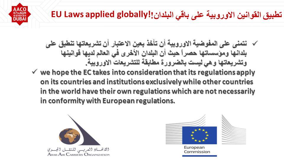 نتمنى على المفوضية الاوروبية أن تأخذ بعين الاعتبار أن تشريعاتها تنطبق على بلدانها ومؤسساتها حصراً حيث أن البلدان الأخرى في العالم لديها قوانينها وتشريعاتها وهي ليست بالضرورة مطابقة للتشريعات الاوروبية.