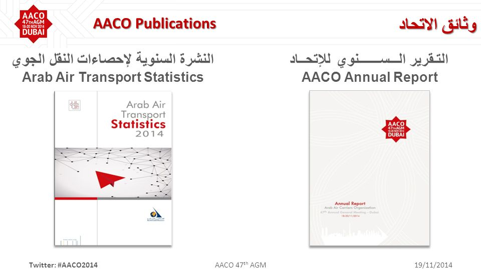 Twitter: #AACO2014AACO 47 th AGM19/11/2014 وثائق الاتحاد AACO Publications النشرة السنوية لإحصاءات النقل الجوي Arab Air Transport Statistics التـقرير الـــســـــــنوي للإتحــاد AACO Annual Report