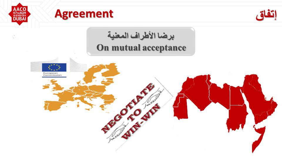 إتفاق Agreement برضا الأطراف المعنية On mutual acceptance