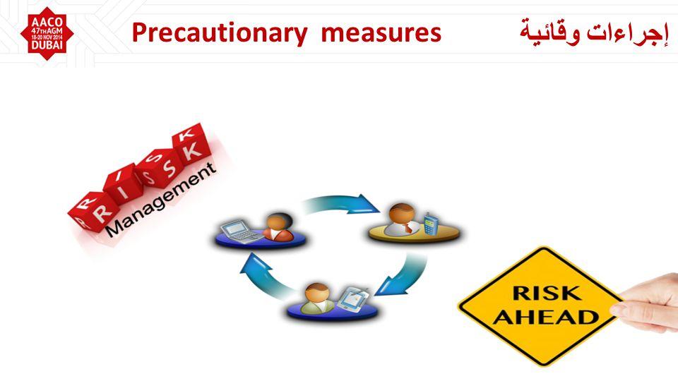 إجراءات وقائية Precautionary measures
