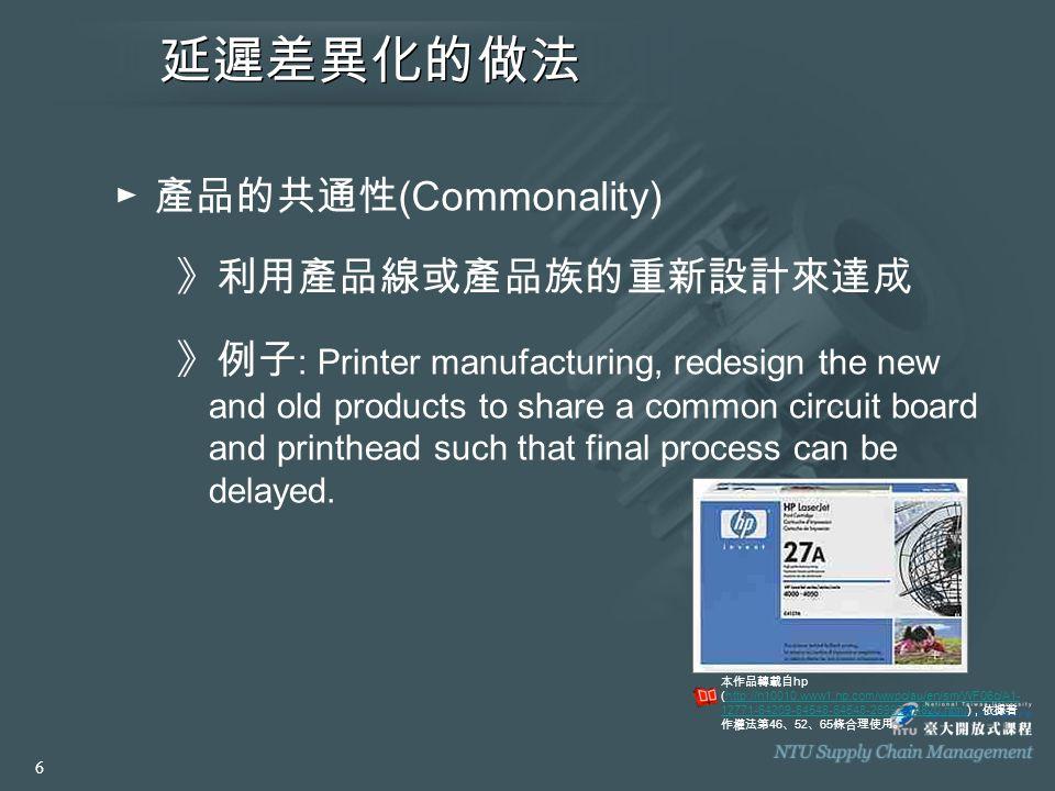 延遲差異化的做法 ► 模組化 (Modularity) : 》 模組化產品設計:將功能採模組化,使各個模組能 夠簡易且以較低成本的添加到產品上。例子: HP Laser Jet 》模組化製程設計:製程應設計盡 量獨立的生產模組,容易因應不 同的要求進行彈性的調整。例子: print-and- pigment mixture, Levis jeans 本作品轉載自 Microsoft Office 2007 多媒體 藝廊,依據 Microsoft 服務合約及著作權法第 46 、 52 、 65 條合理使用。 Microsoft 服務合約 本作品轉載自 Microsoft Office 2007 多媒體藝 廊,依據 Microsoft 服務合約及著作權法第 46 、 52 、 65 條合理使用。 Microsoft 服務合約 本作品轉載自 Microsoft Office 2007 多媒體 藝廊,依據 Microsoft 服務合約及著作權法 第 46 、 52 、 65 條合理使用。 Microsoft 服務合約 7
