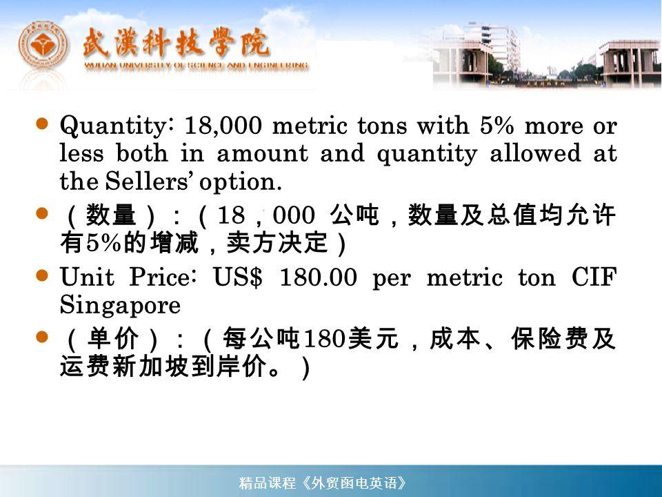 Name of Commodity: Chinese Sweet Potato Slices, FAQ (商品): ( 干薯片,大路货) Specifications: Moisture: 16% max. (规格):( 水分最高 16% ) 精品课程《外贸函电英语》