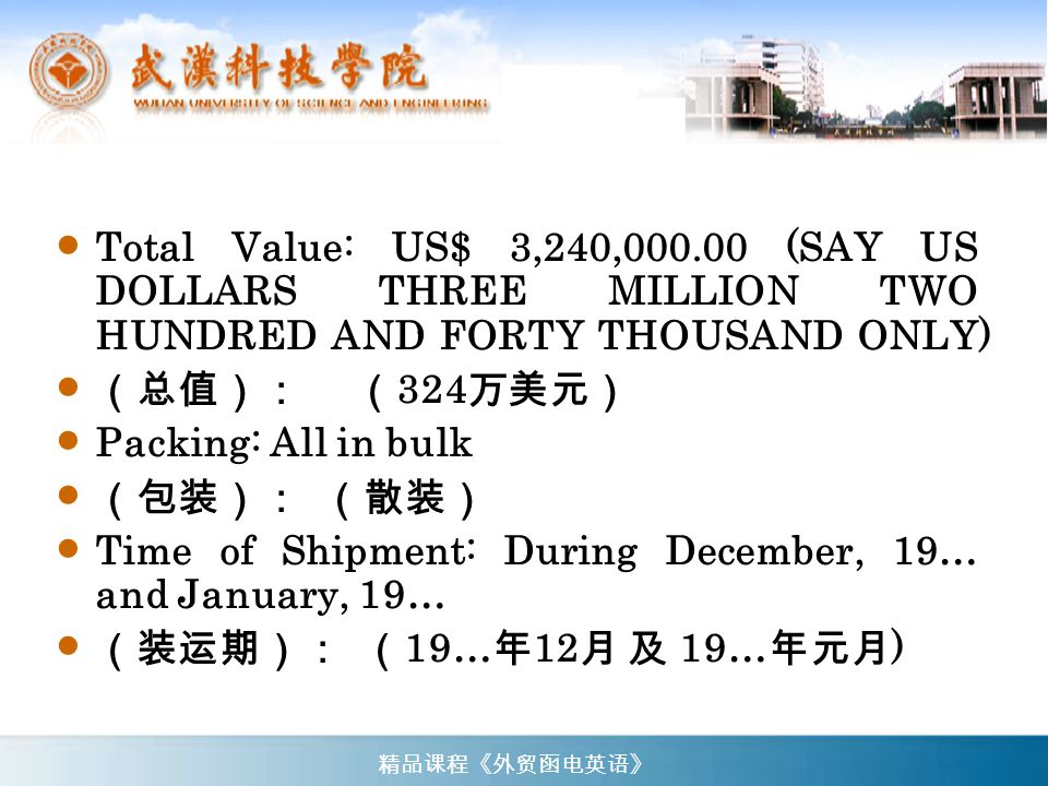 Quantity: 18,000 metric tons with 5% more or less both in amount and quantity allowed at the Sellers' option. (数量):( 18 , 000 公吨,数量及总值均允许 有 5% 的增减,卖方决
