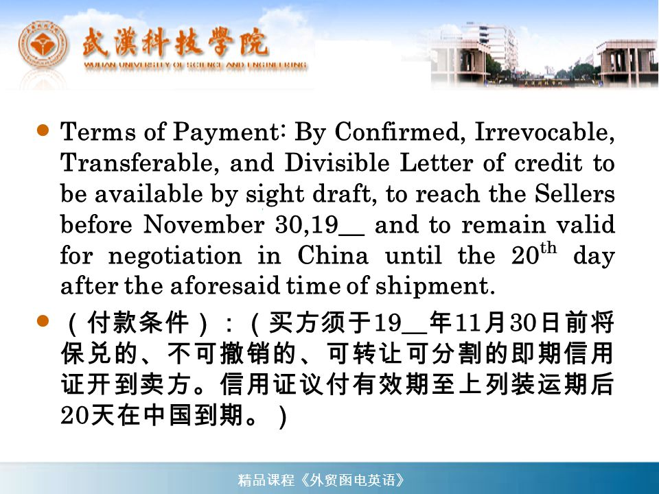 Port of Shipment & Destination: From China ports to Singapore, transshipment & partial shipments allowed (装运港及目的港):(中国港口至新加坡,允 许转船及分运) Insurance: To b