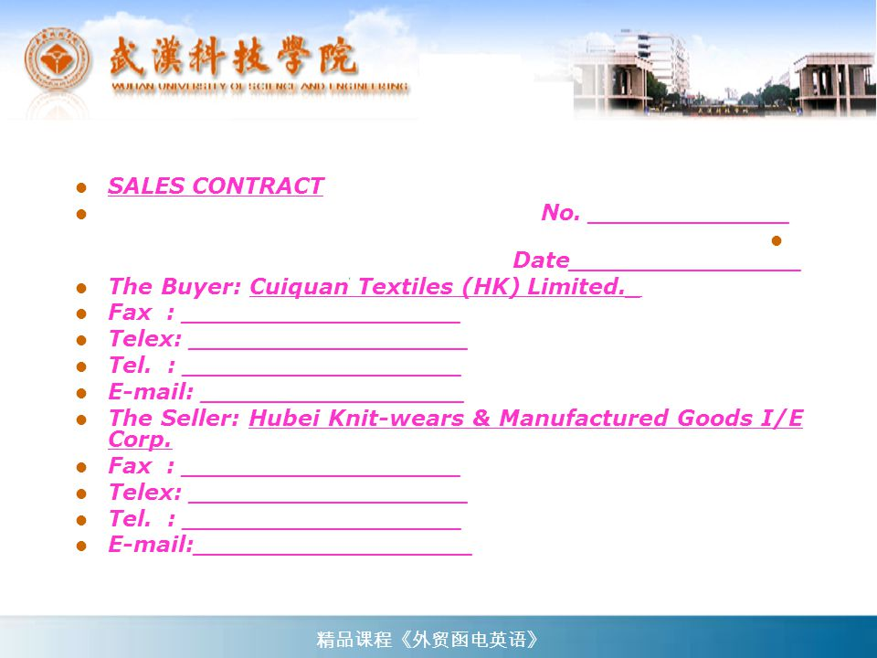 Skill drilling Here is a Sales Contract. You are asked to go through all the items of the contract and then put them into Chinese: 精品课程《外贸函电英语》