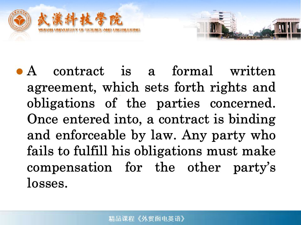 The undersigned Sellers and Buyers have agreed to close the following transaction according to the terms and conditions stipulated below: (兹经买卖双方同意达成下列商品交易, 订立条款如下:) 精品课程《外贸函电英语》