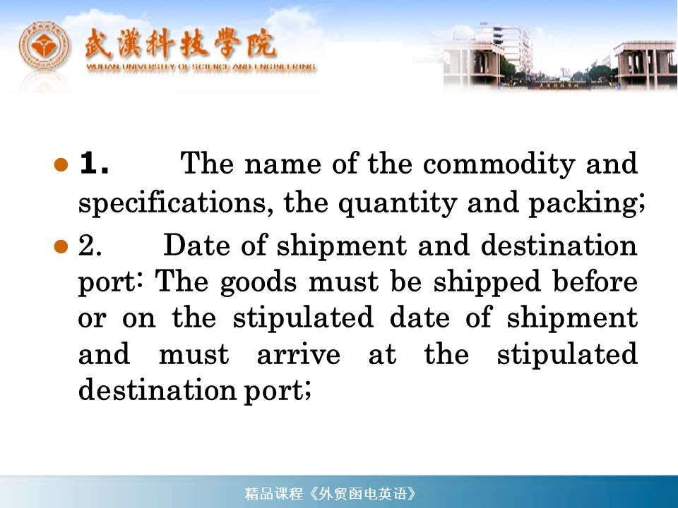 1.The name of the commodity and specifications, the quantity and packing; 2.