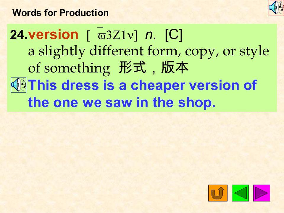 Words for Production 23. visual [`vIZ51l] adj.