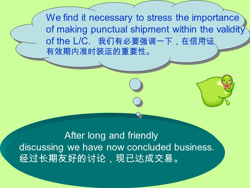 We find it necessary to stress the importance of making punctual shipment within the validity of the L/C.