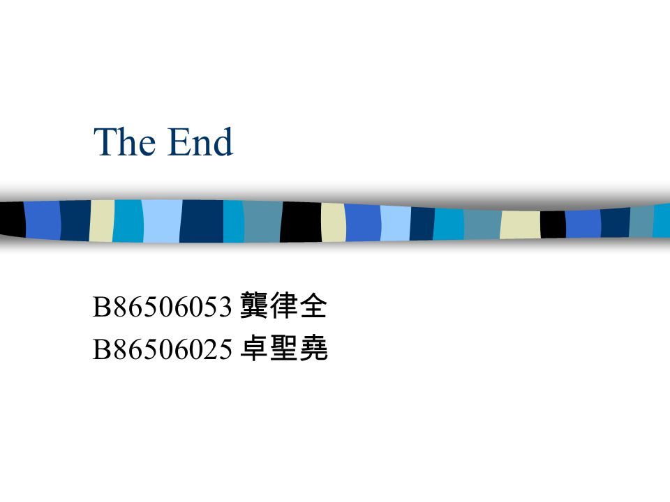The End B86506053 龔律全 B86506025 卓聖堯