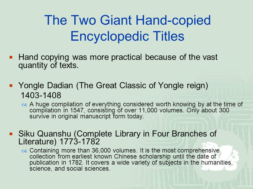 The Two Giant Hand-copied Encyclopedic Titles  Hand copying was more practical because of the vast quantity of texts.  Yongle Dadian (The Great Clas
