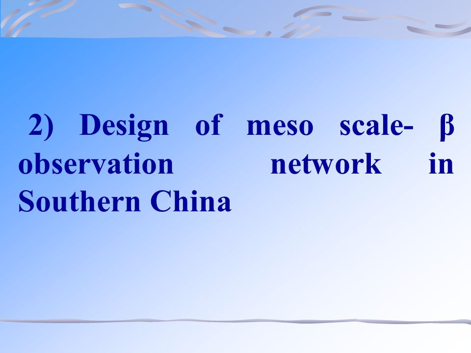 2) Design of meso scale- β observation network in Southern China