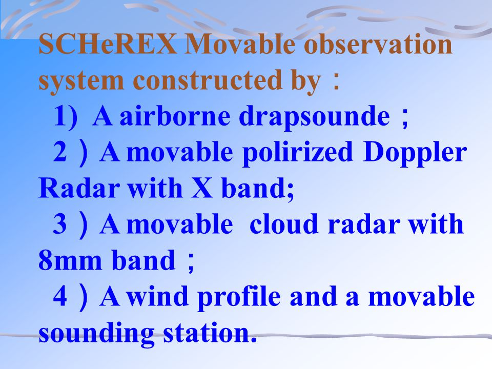 SCHeREX Movable observation system constructed by : 1) A airborne drapsounde ; 2 ) A movable polirized Doppler Radar with X band; 3 ) A movable cloud
