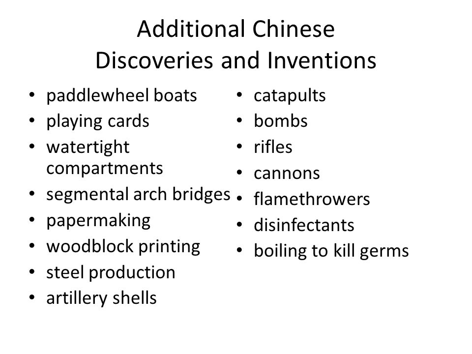Additional Chinese Discoveries and Inventions paddlewheel boats playing cards watertight compartments segmental arch bridges papermaking woodblock printing steel production artillery shells catapults bombs rifles cannons flamethrowers disinfectants boiling to kill germs