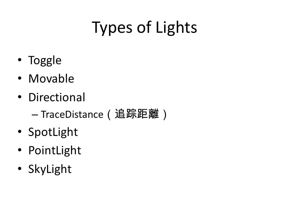 Types of Lights Toggle Movable Directional – TraceDistance (追踪距離) SpotLight PointLight SkyLight