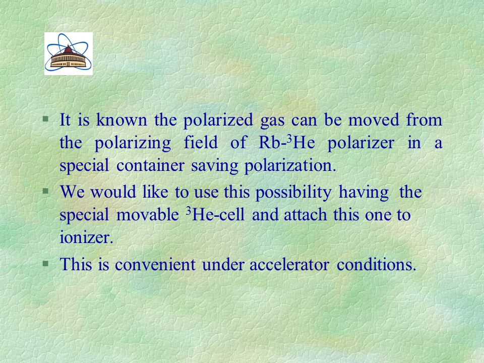 §It is known the polarized gas can be moved from the polarizing field of Rb- 3 Не polarizer in a special container saving polarization.