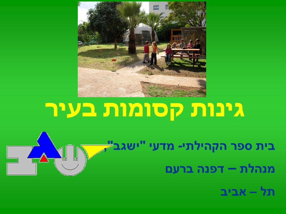 בית ספר הקהילתי- מדעי ישגב , מנהלת – דפנה ברעם תל – אביב גינות קסומות בעיר