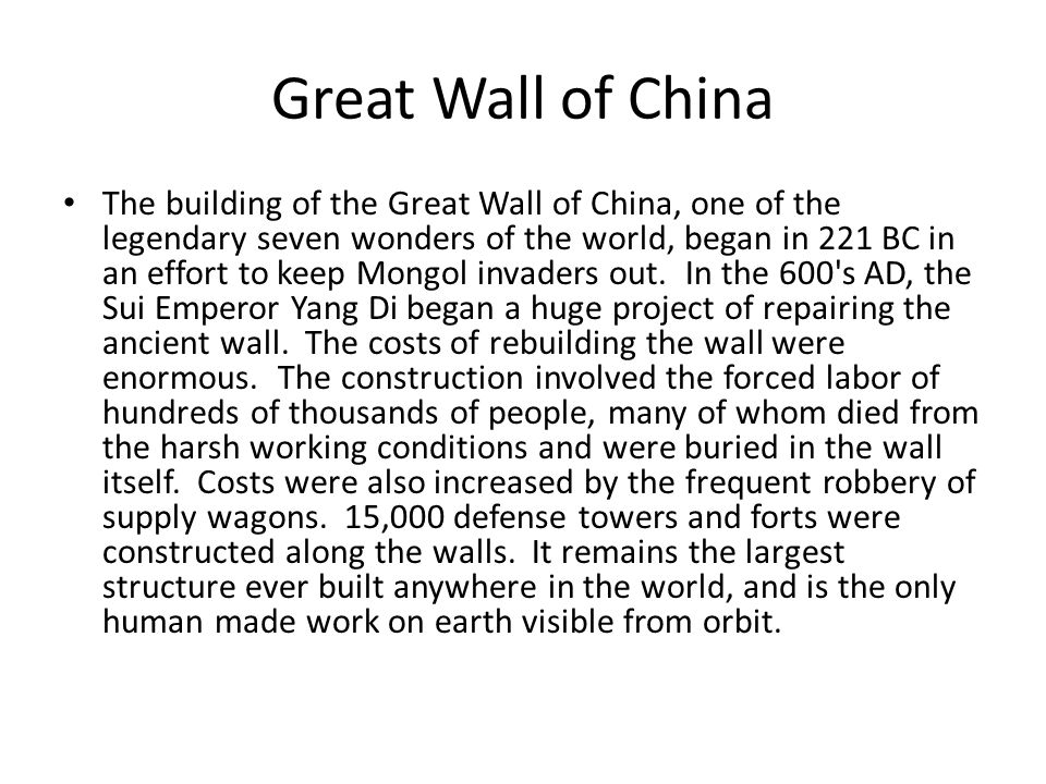 The building of the Great Wall of China, one of the legendary seven wonders of the world, began in 221 BC in an effort to keep Mongol invaders out. In