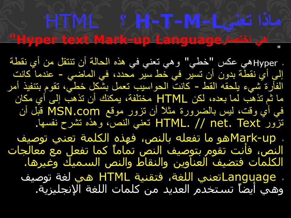 Hyper Text Markup Language لغة ترميز النص ألتشعبي في الانترنت HTML تستخدم لإنشاء المواقع ماهى HTML ما فائدة HTML ؟
