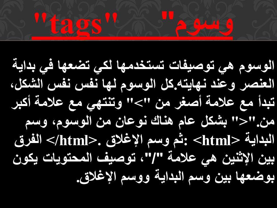  (HTML) هي المسئولة عن عرض البيانات من خلال اوامر يفهمها المتصفح ويخرجها في صورة صفحات من خلال المتصفح