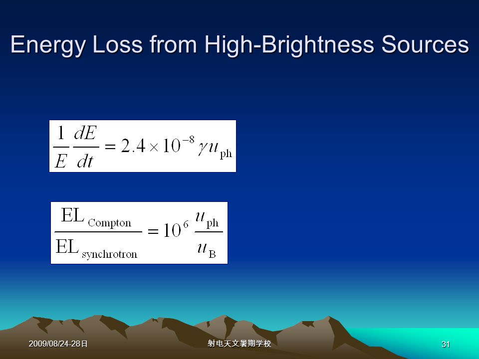 2009/08/24-28 日射电天文暑期学校 31 Energy Loss from High-Brightness Sources