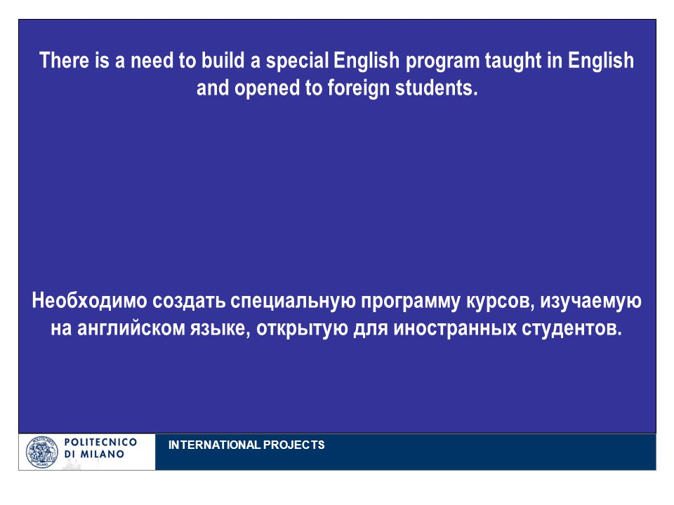 INTERNATIONAL PROJECTS There is a need to build a special English program taught in English and opened to foreign students.
