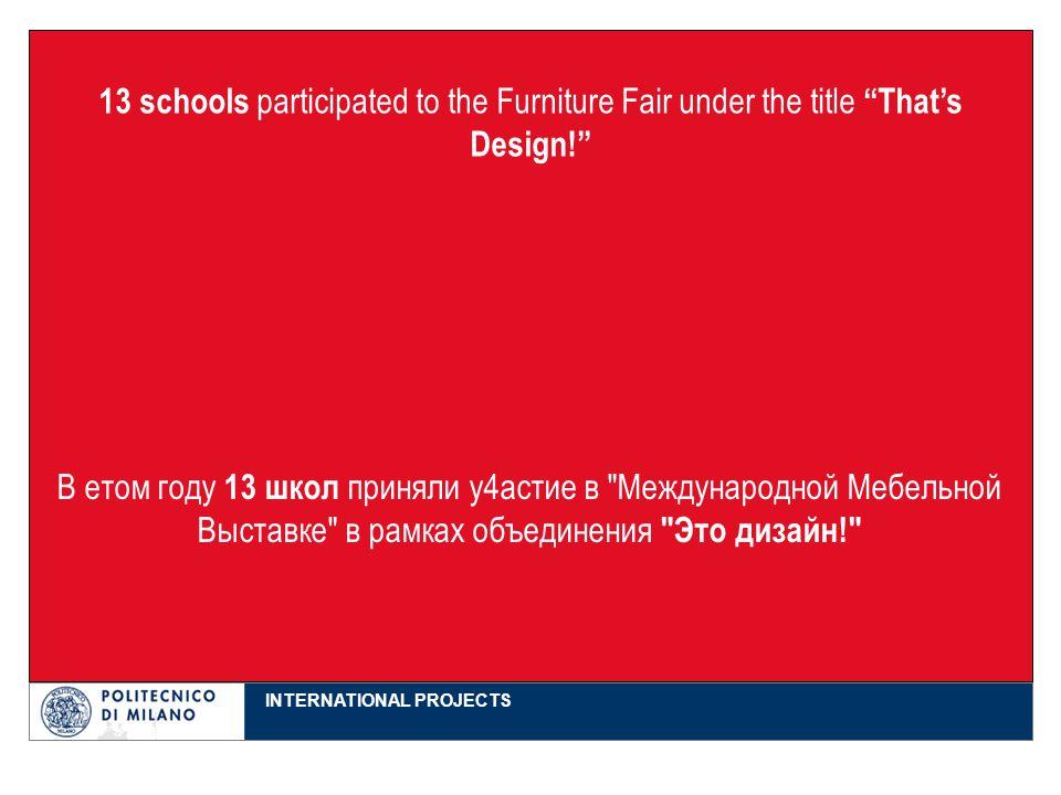 INTERNATIONAL PROJECTS 13 schools participated to the Furniture Fair under the title That's Design! В етом году 13 школ приняли у4астие в Международной Мебельной Выставке в рамках объединения Это дизайн!