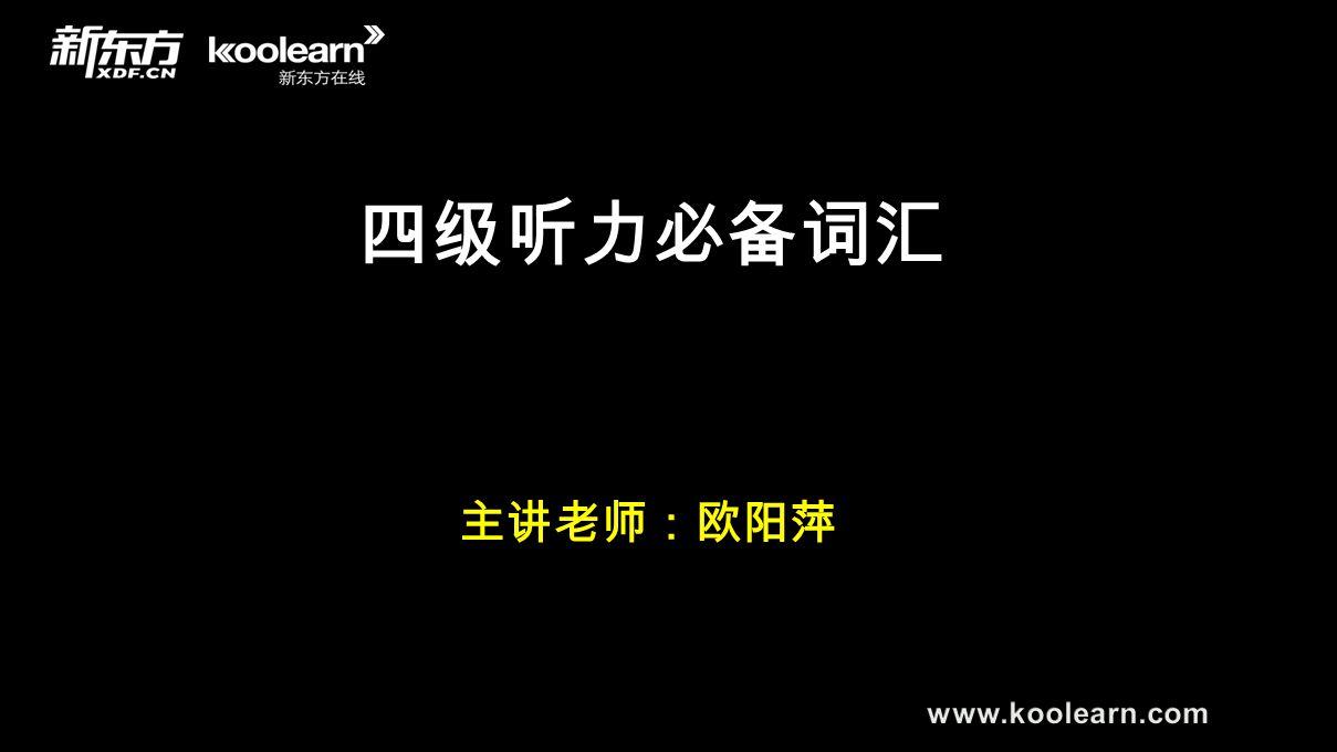主讲老师:欧阳萍 四级听力必备词汇