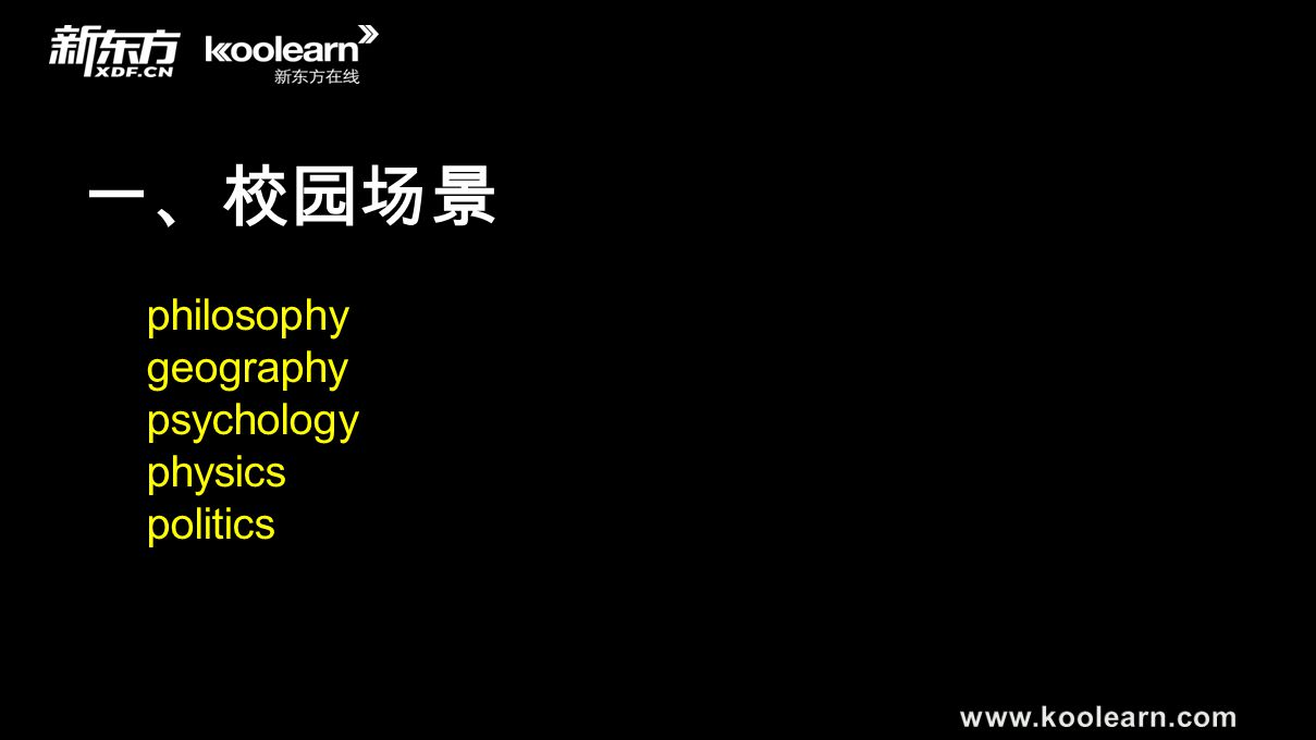 一、校园场景 philosophy geography psychology physics politics