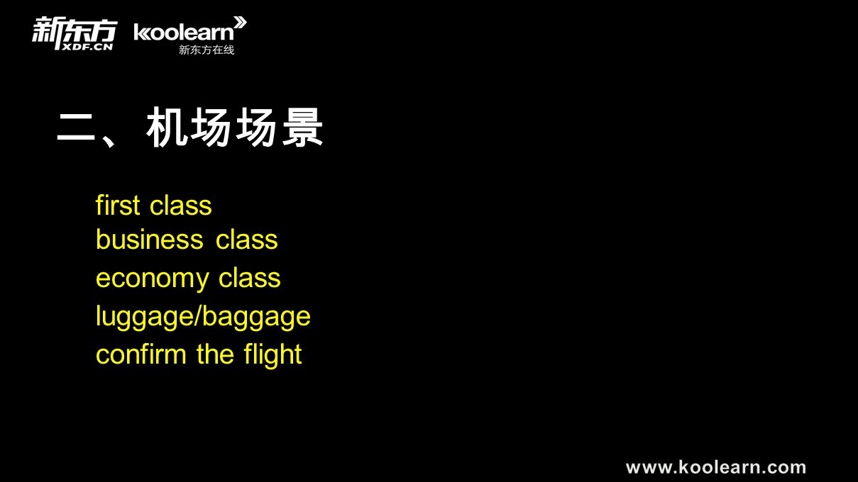 二、机场场景 first class business class economy class luggage/baggage confirm the flight