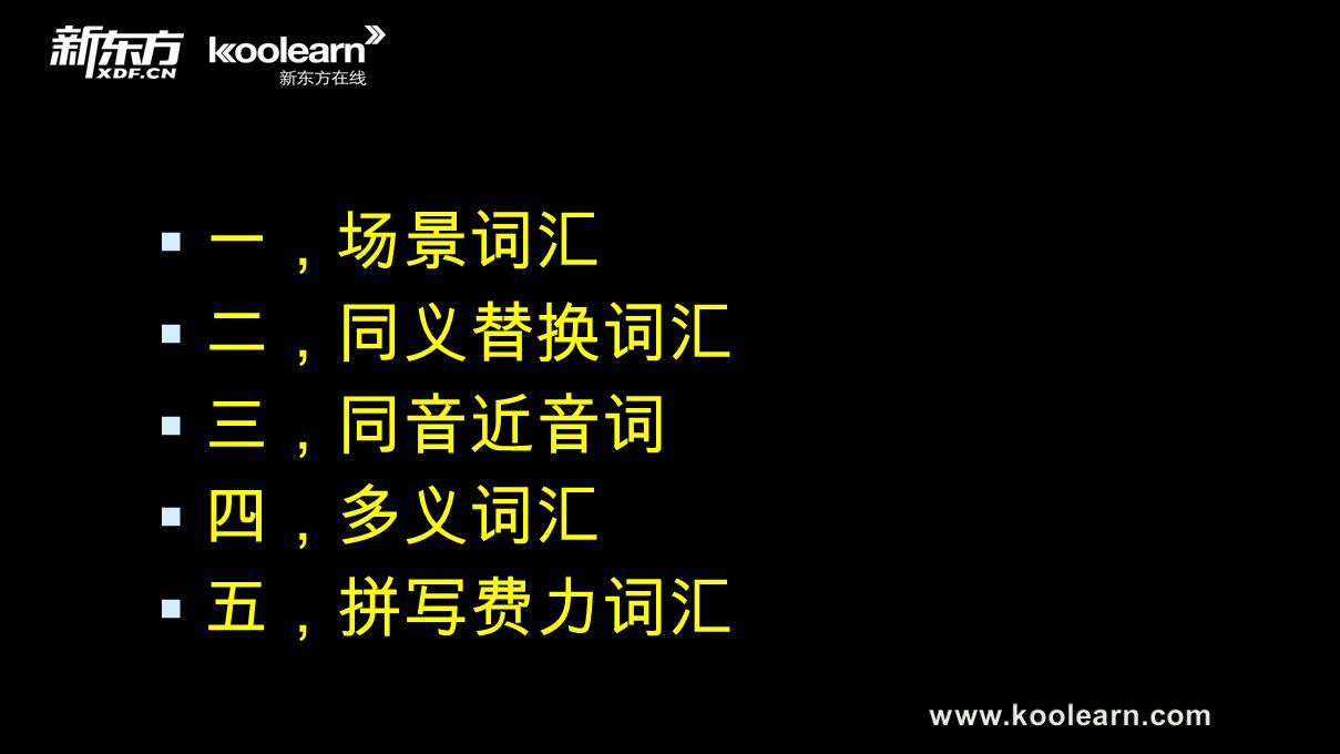 四、房屋场景 tenant: rent an apartment landlord/landlady: for rent=to let (出租) e.g.