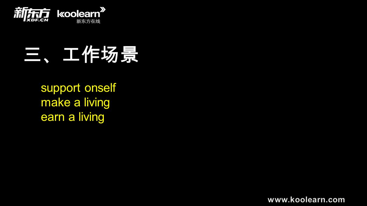 三、工作场景 support onself make a living earn a living