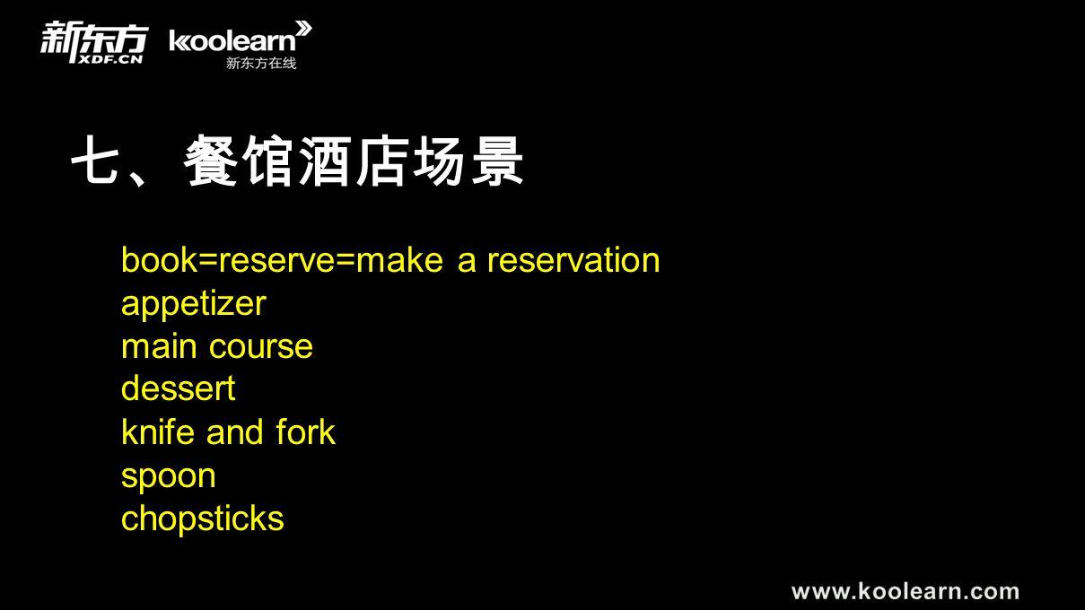 七、餐馆酒店场景 book=reserve=make a reservation appetizer main course dessert knife and fork spoon chopsticks