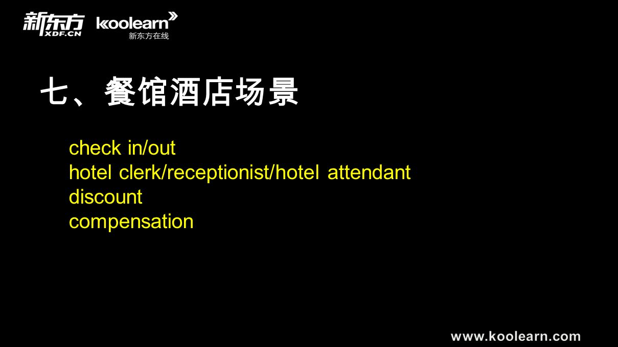 七、餐馆酒店场景 check in/out hotel clerk/receptionist/hotel attendant discount compensation
