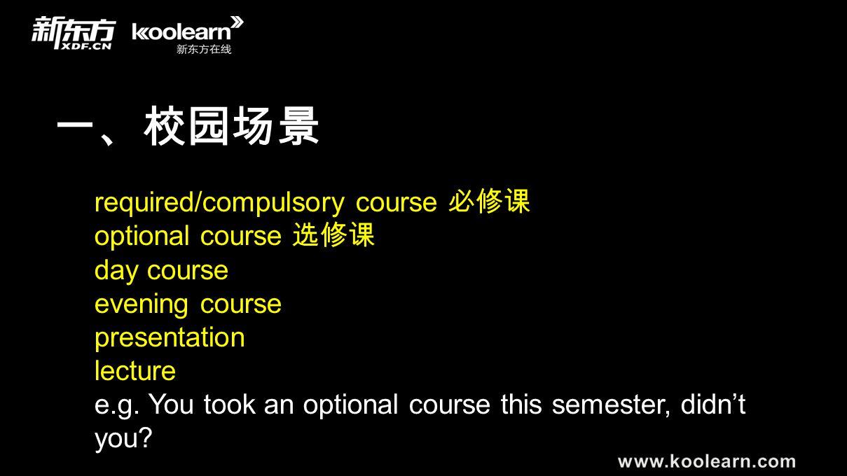 一、校园场景 history chemistry literature architecture finance economics