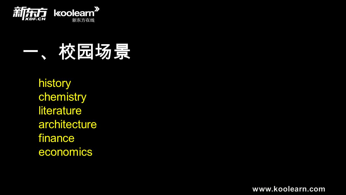 一、校园场景 history chemistry literature architecture finance economics