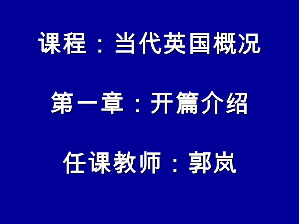 课程:当代英国概况 第一章:开篇介绍 任课教师:郭岚