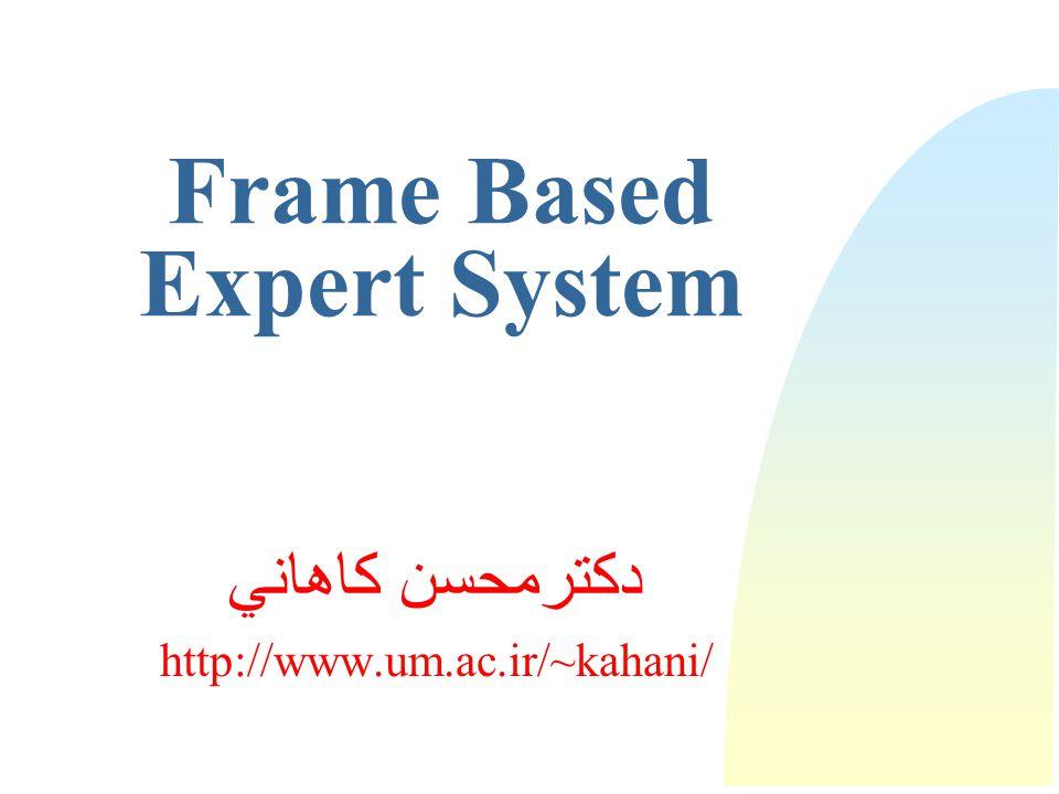 Frame Based Expert System دكترمحسن كاهاني http://www.um.ac.ir/~kahani/