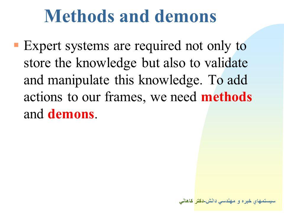 سيستمهاي خبره و مهندسي دانش-دكتر كاهاني 2Methods and demons  Expert systems are required not only to store the knowledge but also to validate and manipulate this knowledge.