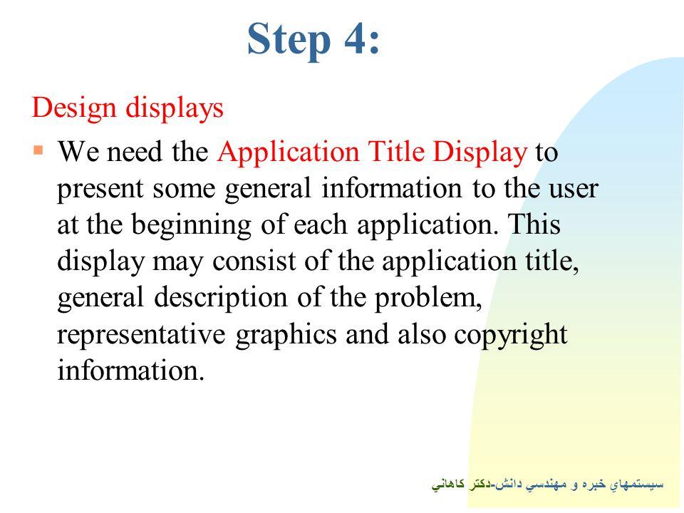 سيستمهاي خبره و مهندسي دانش-دكتر كاهاني 4Step 4: Design displays  We need the Application Title Display to present some general information to the user at the beginning of each application.