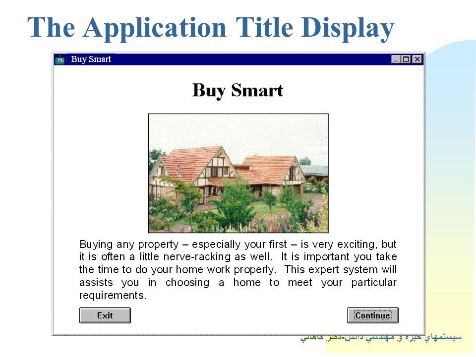 سيستمهاي خبره و مهندسي دانش-دكتر كاهاني The Application Title Display