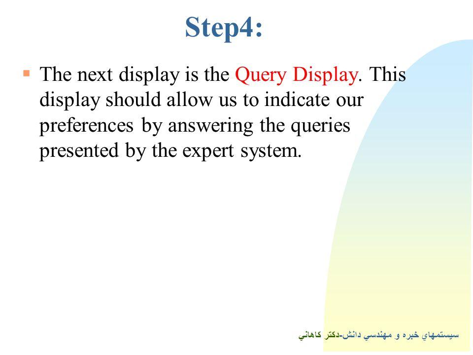 سيستمهاي خبره و مهندسي دانش-دكتر كاهاني Step4:  The next display is the Query Display.